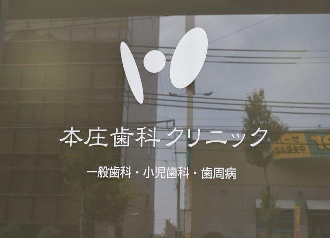 本庄歯科クリニック7
