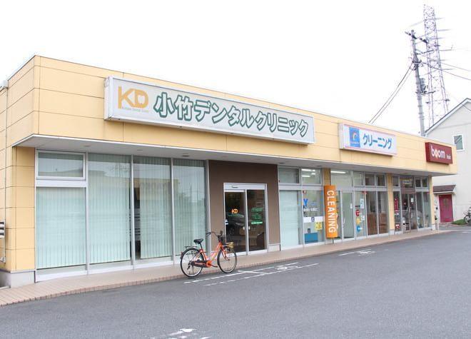 小竹デンタルクリニック7