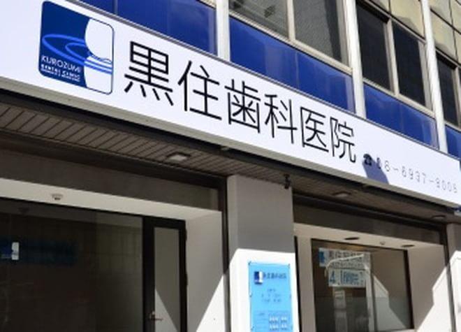 黒住歯科医院