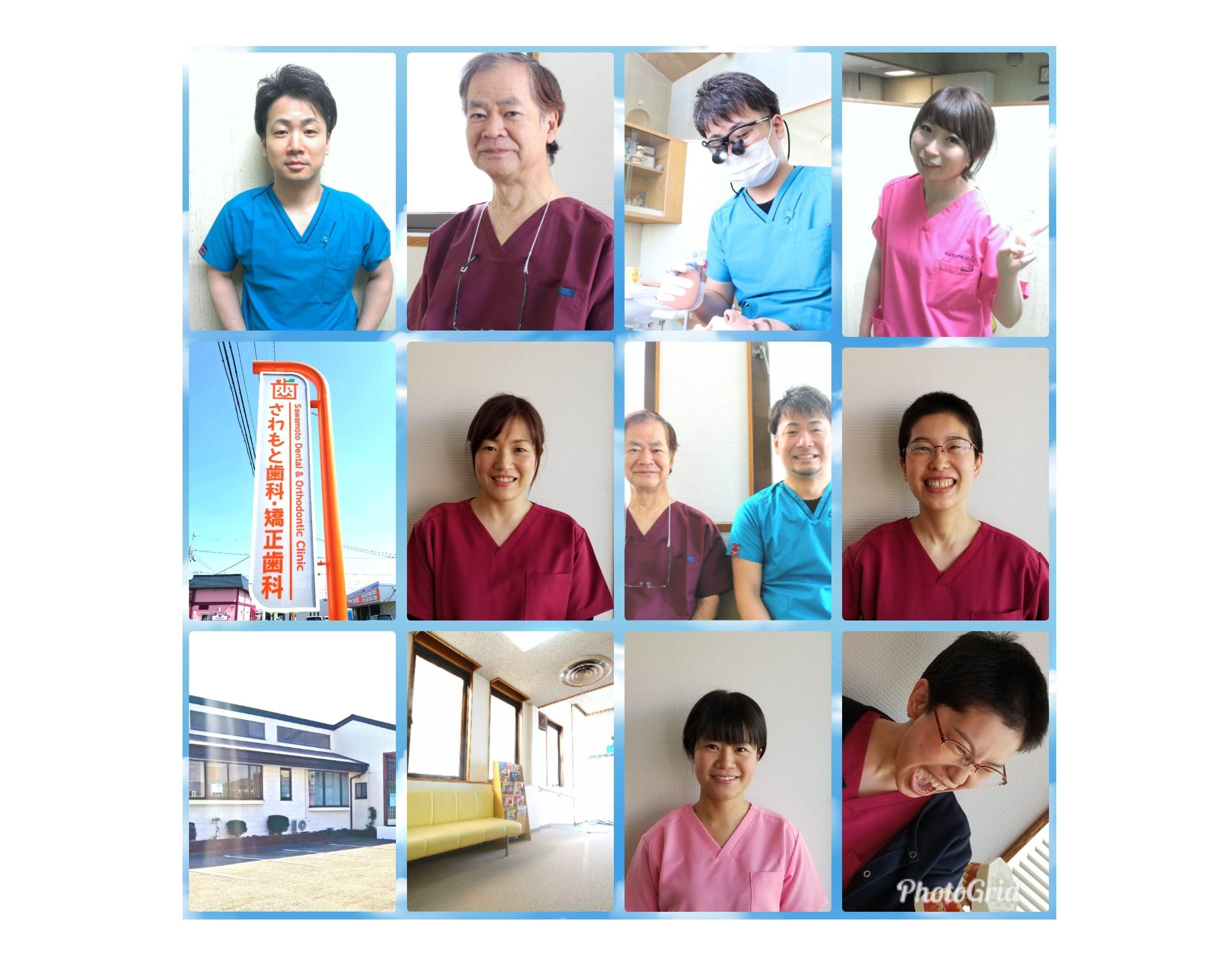 澤本歯科医院