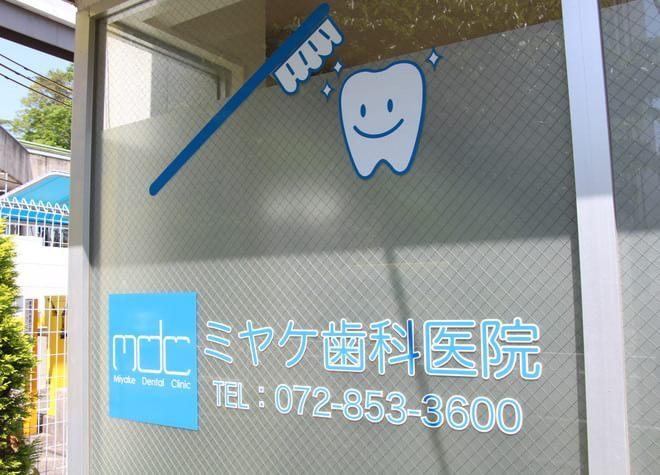 ミヤケ歯科医院7