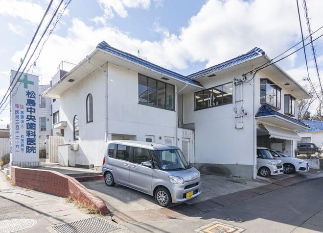 松島中央歯科医院