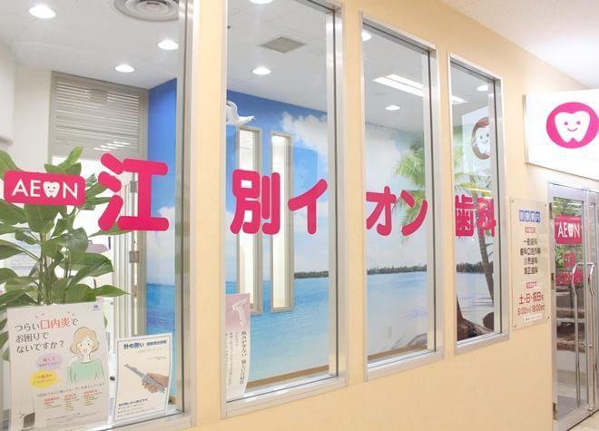 江別イオン歯科