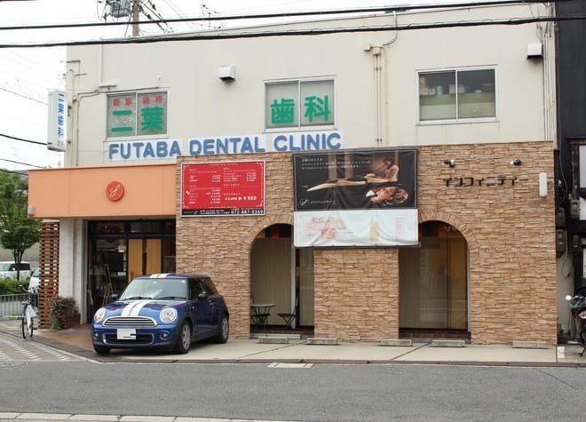 医療法人 幸正会 二葉歯科