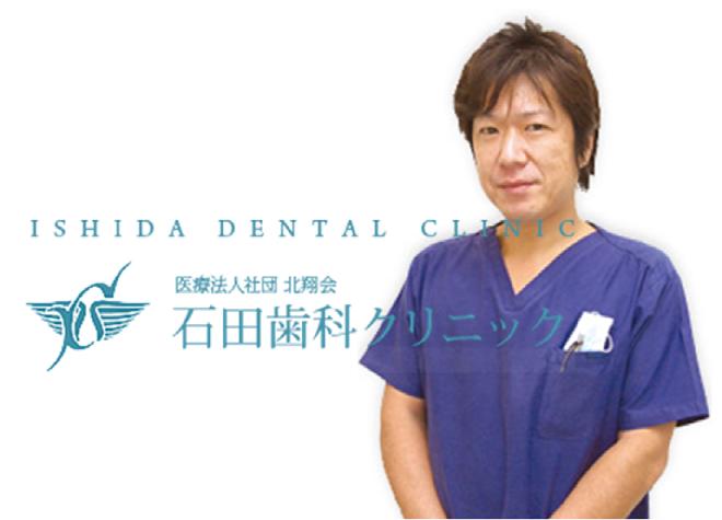 石田歯科クリニック