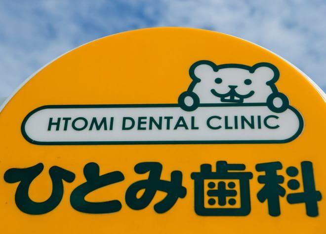 ひとみ歯科7