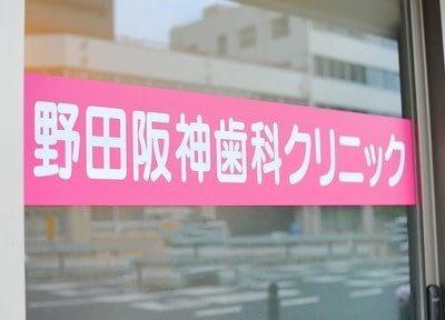 野田阪神歯科クリニック1