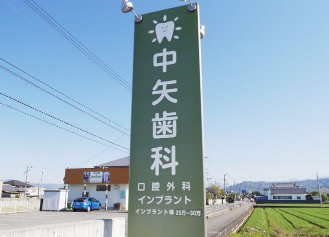 中矢歯科医院6