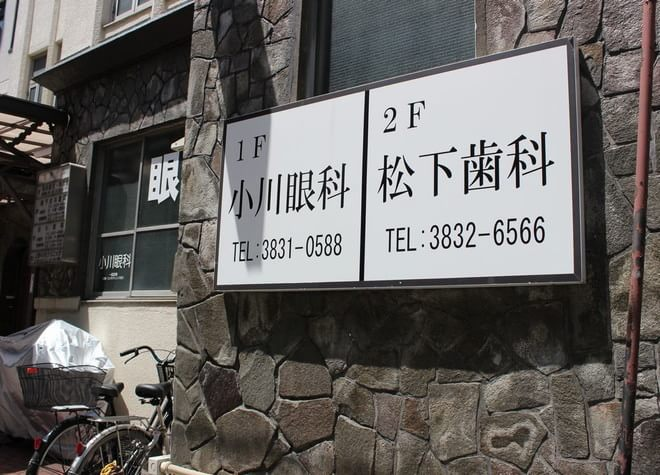 松下歯科医院5