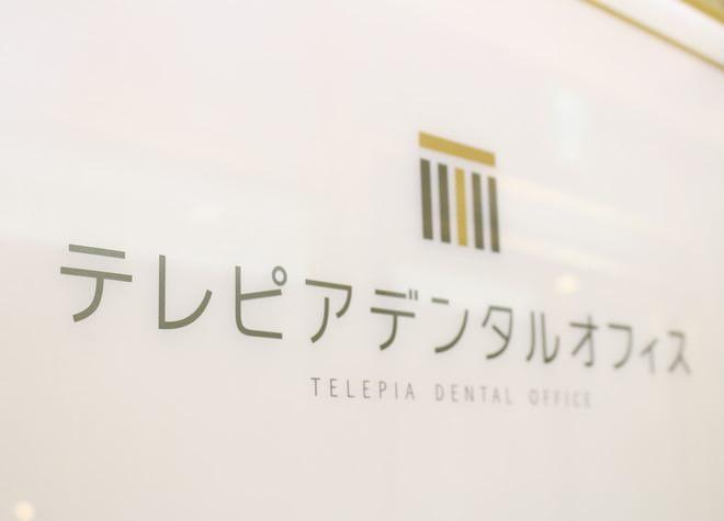 テレピアデンタルオフィスの画像