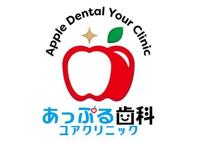 あっぷる歯科ユアクリニックの画像