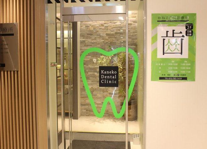 かねこ歯科診療所6