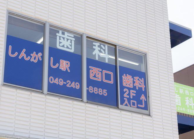 しんがし駅西口歯科医院