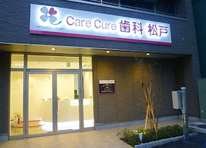 Care Cure 歯科松戸
