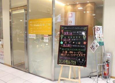 外観です。浦和駅すぐのパルコの地下1階にございます。正面口とは反対側の日の出通り口すぐです。