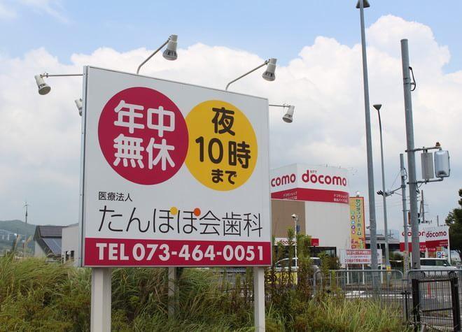 医療法人たんぽぽ会歯科 和歌山院2