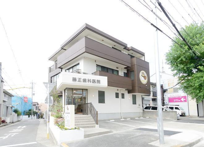 藤正歯科医院