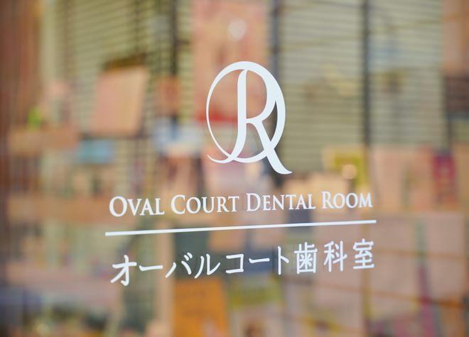 オーバルコート歯科室7