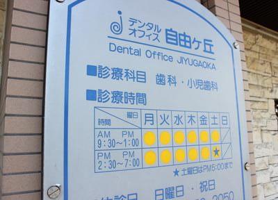 デンタルオフィス自由ヶ丘5