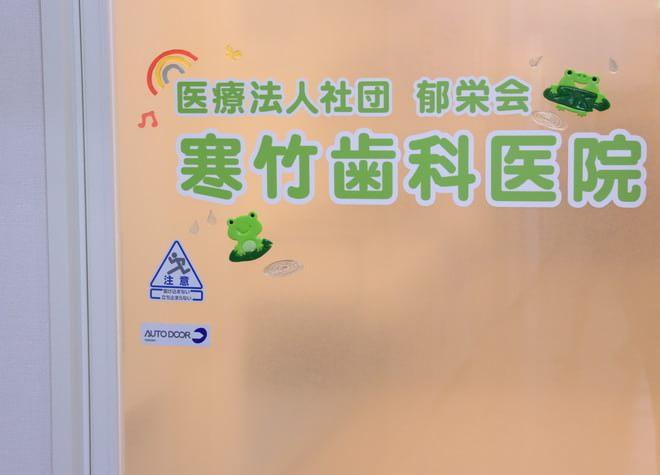 寒竹歯科医院7