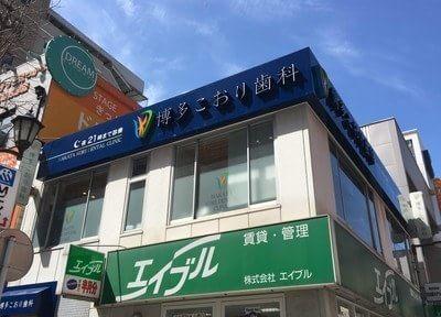 博多駅近辺の歯科・歯医者「博多こおり歯科」