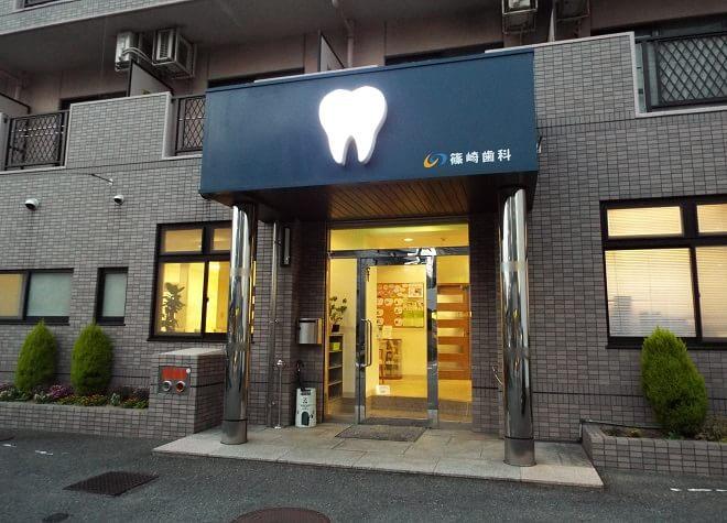 篠崎歯科2
