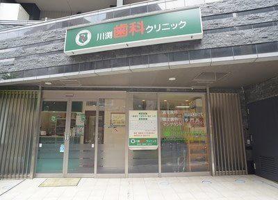川渕歯科クリニック3