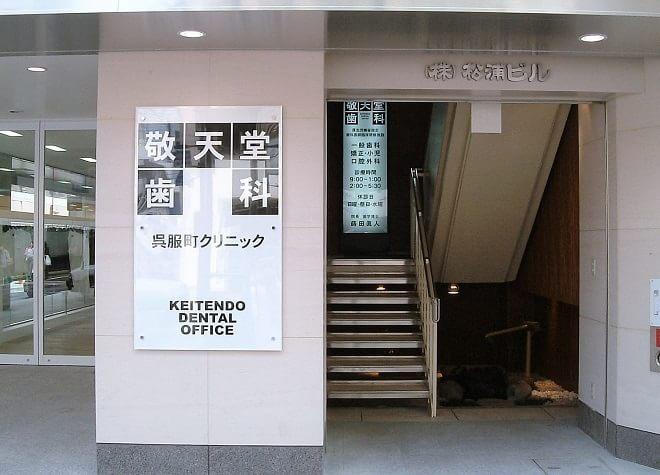 敬天堂歯科呉服町クリニック3