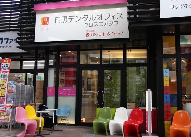 目黒デンタルオフィスクロスエアタワー1