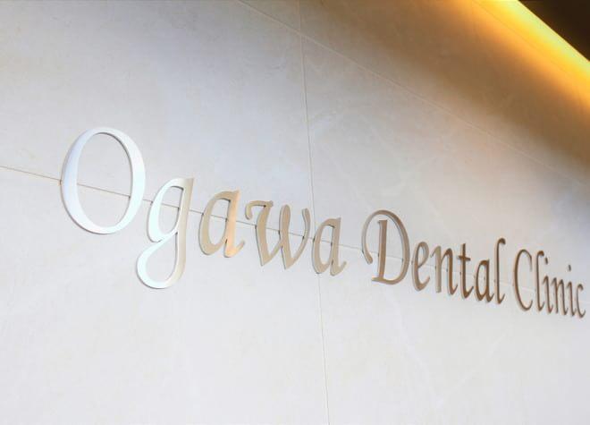 おがわ歯科口腔外科・矯正歯科5