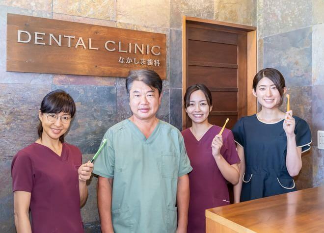 なかしま歯科