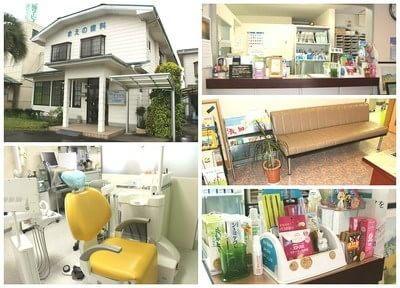 まえの歯科医院1
