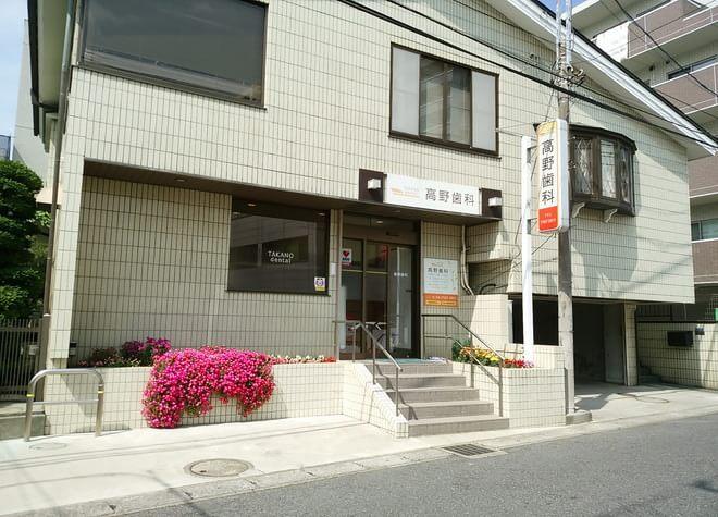 高野歯科医院