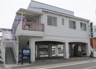 藤田歯科医院2