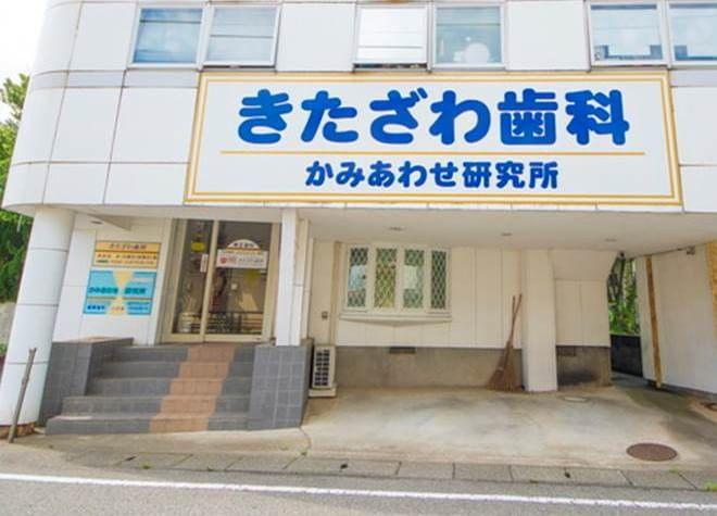 きたざわ歯科・かみあわせ研究所5