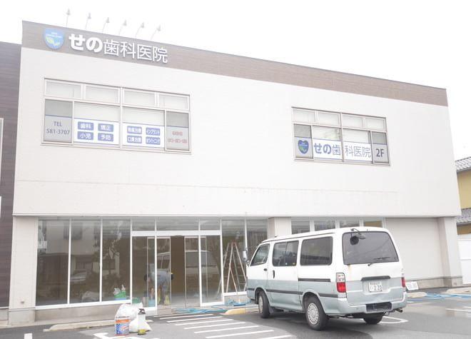せの歯科医院2