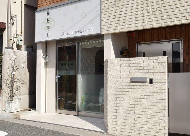 梅村歯科医院5