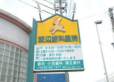 渡辺歯科医院の看板です。