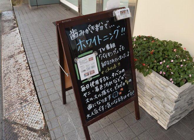 たむら歯科クリニック6
