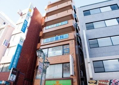 飯田歯科医院2