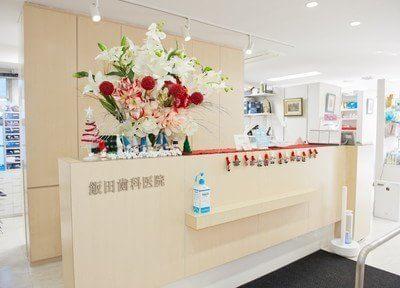 飯田歯科医院3