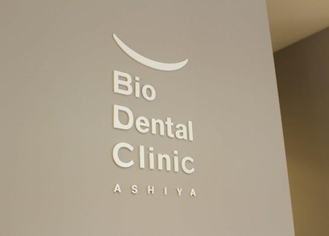 Bio Dental Clinic ASHIYA4
