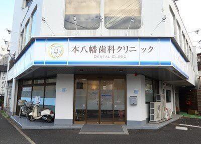 本八幡歯科クリニック3