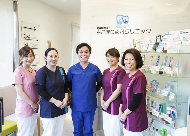 板橋本町よこぼり歯科クリニック1