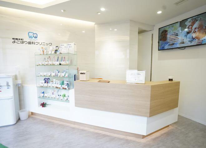 板橋本町よこぼり歯科クリニック2