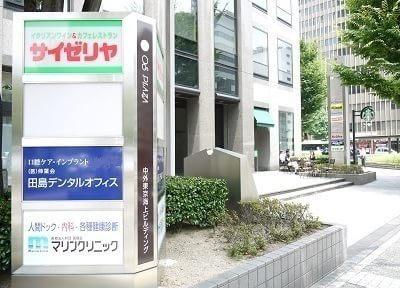 久屋大通駅近辺の歯科・歯医者「田島伸也デンタルオフィス」