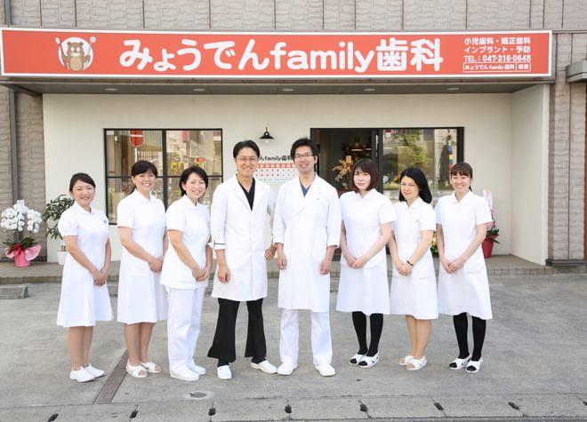 みょうでんfamily歯科