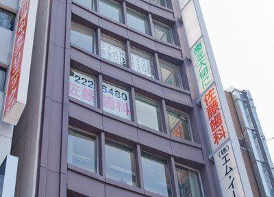 佐藤歯科2