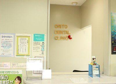 折戸歯科医院3