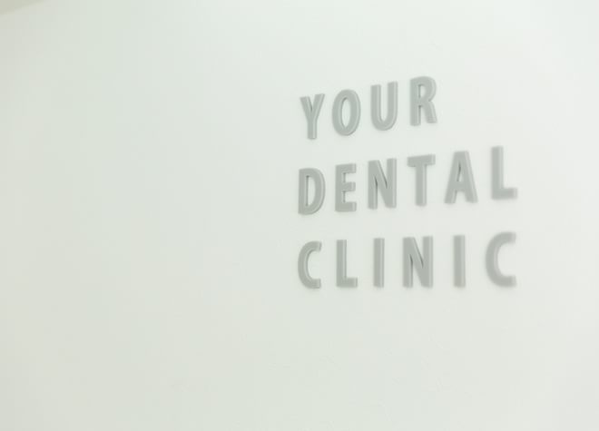 YOUR DENTAL CLINIC